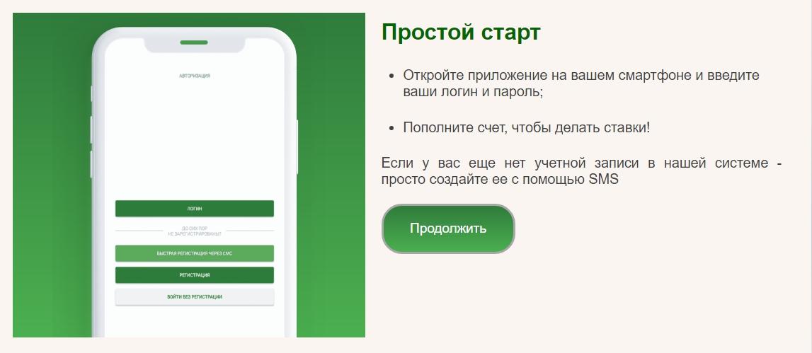 гол пас бонус мобильная версия