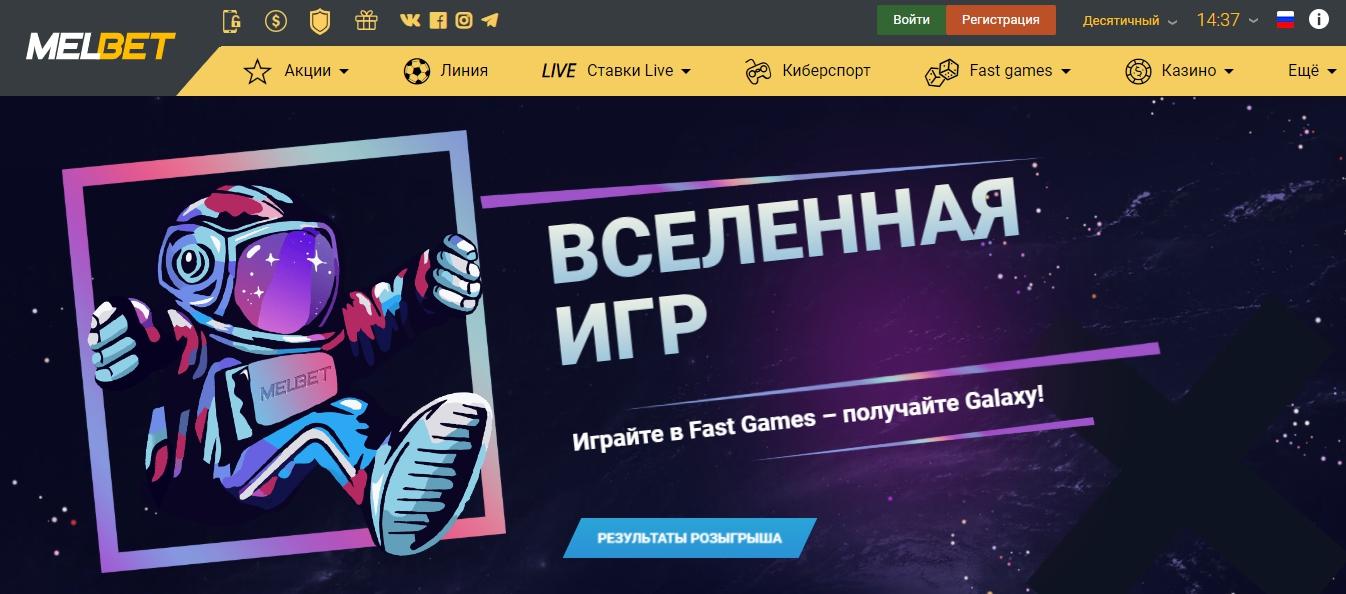 букмекер Мелбет Казахстан