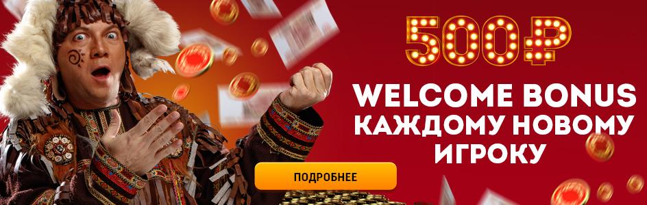 приветственный бонус Олимп КЗ
