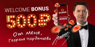 БК Олимп Бет бонус