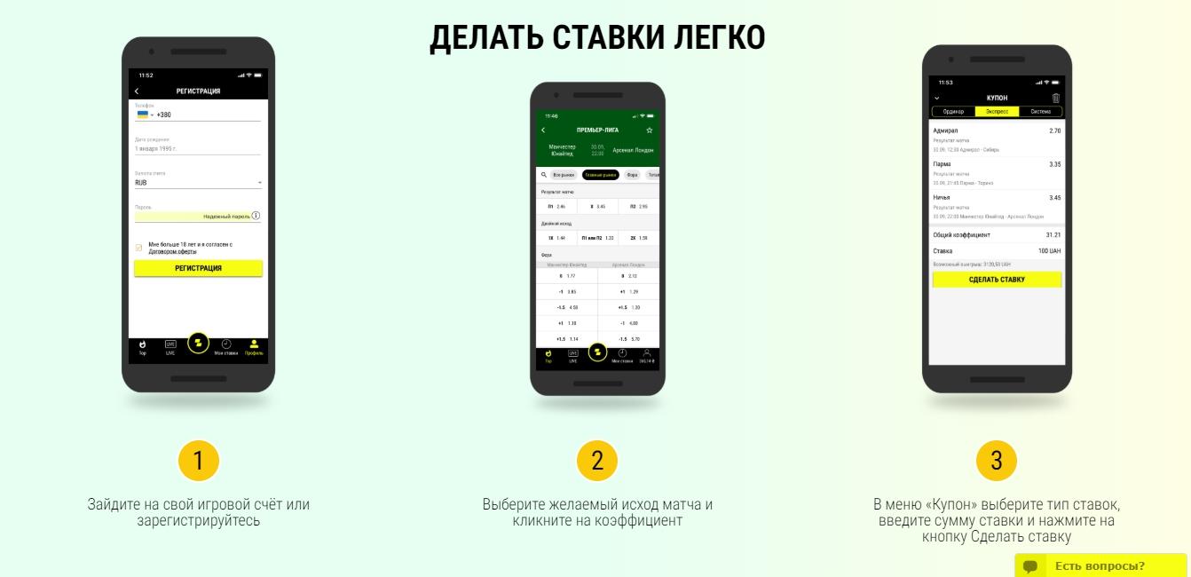 Париматч регистрация через мобильную версию сайта
