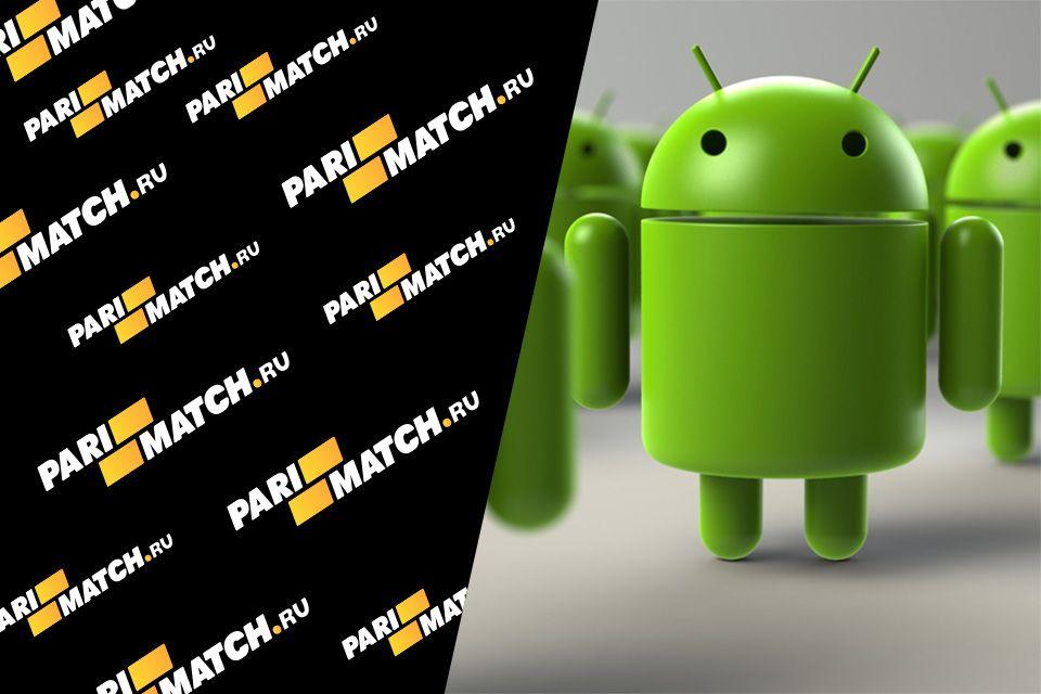 Пари Матч скачать на Андроид