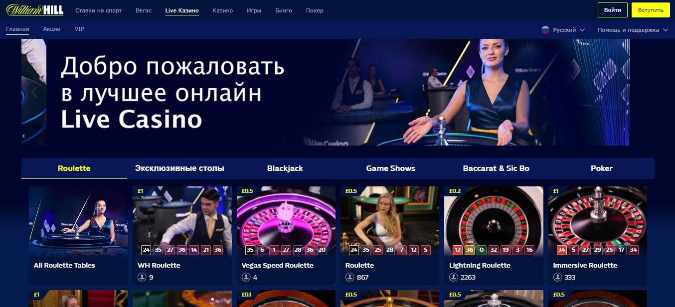 Вильям Хилл казино Казахстан