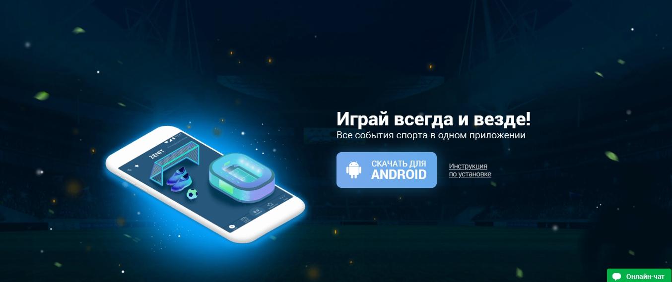 бк зенит версия для мобильных