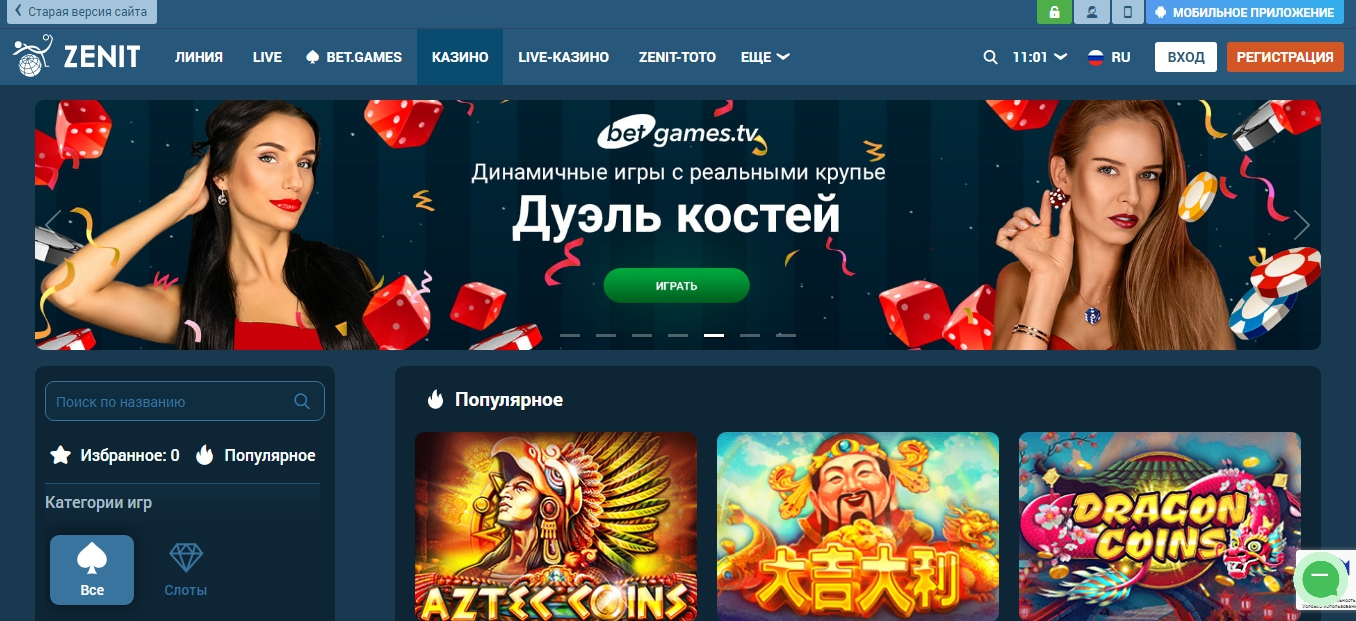Zenitbet казино бонус при регистрация