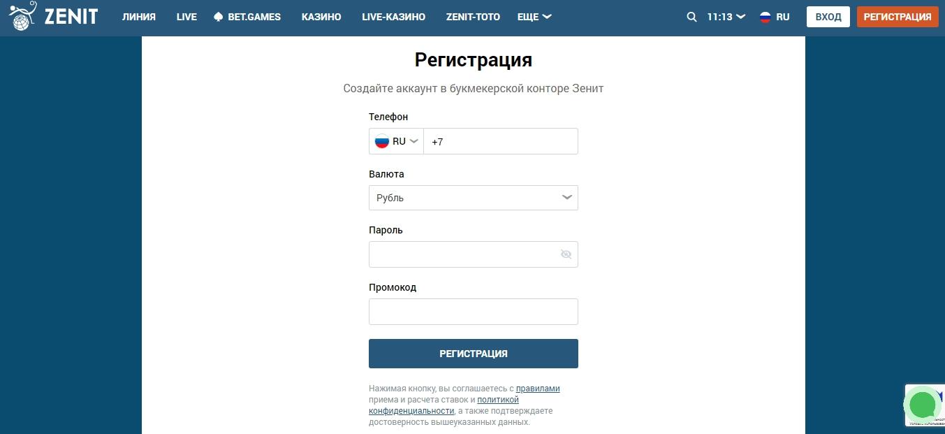 регистрация на сайте бк зенит